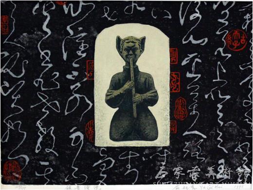 《余音缭绕》  俞启慧  31.5×41  版画