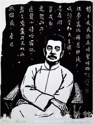 《中国作家——鲁迅先生》  伍必端  37×49  版画
