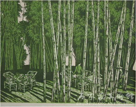 《竹林深处》  胡名  53.5×66  版画