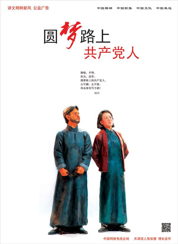 泥人张中国梦系列